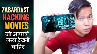 5 ZabarDast Movies for Tech Geeks : जो आपको जरूर देखना चाहिए