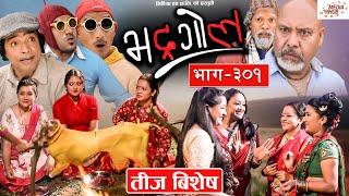 Bhadragol   भद्रगोल    तीज बिशेष   Episode - 301   September 10, 2021   Nepali comedy   Media Hub