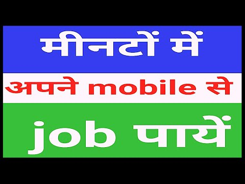 Job Search| Job in Delhi 2018| How to Search Best Jobs For Graduates and Fresher Students