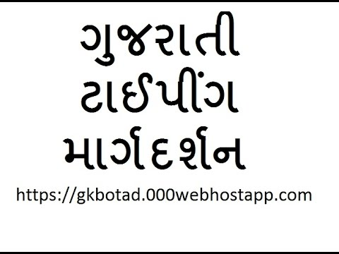 Gujarati Typing Tutorial for Binsachivalay Clark