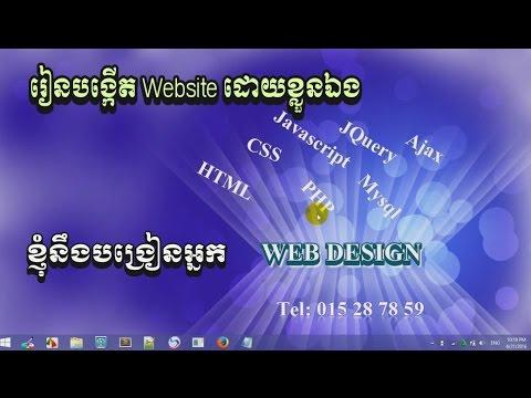 Speak Khmer - Learn create website free - Basic HTML Part 2