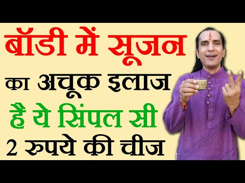 Health Tips in Hindi - Swelling Home Remedies In Hindi By Naturopath Sachin Goyal- सूजन के उपचार