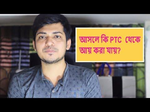 Best Ptc Site - Top Ptc Sites 2018 -  PTC Site to make money online