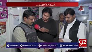 Andher Nagri | Fake Doctors exposed in Chiniot |Andher Nagri| - 25 February 2018 - 92NewsHDPlus