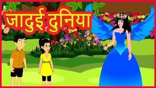 जादुई दुनिया | Magical World | Moral Stories for Children | Hindi Cartoons for Kids | हिंदी कार्टून