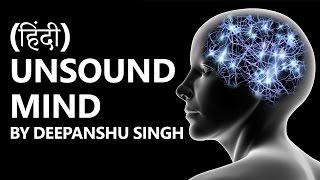 Unsound Mind - इस कानूनी विषय के बारे में जानिए [