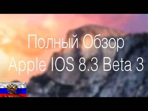 Обзор IOS 8.3 BETA 3 (ПОЛНЫЙ)