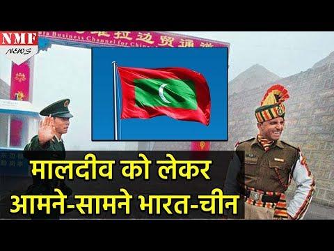 Maldives संकट को लेकर India-China में छिड़ी वर्चस्व की जंग