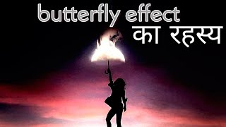 The butterfly effect HD Mp4 Download Videos - MobVidz