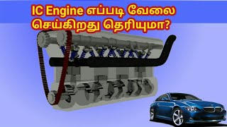 How does engine work ( 3D Animation )   Science and Tech Tamil