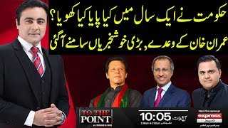 To The Point With Mansoor Ali Khan | 10 September 2019 | Express News