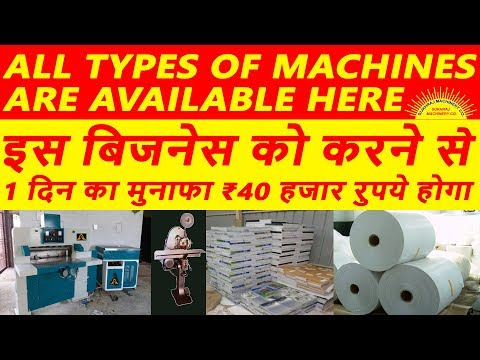 All types of Machines are available Here For Register, Book, Notebook Making Business 09814312452