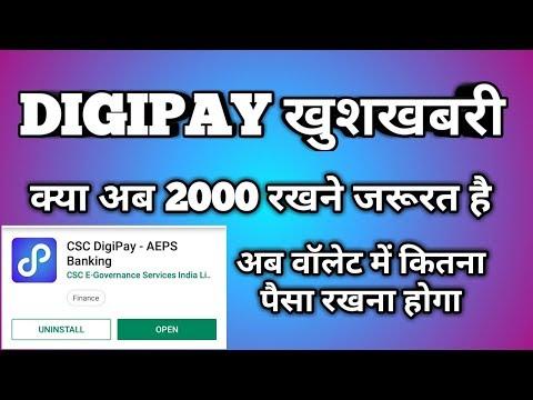 Digipay payout करे । अब वॉलेट में कितना पैसा रखना होगा । Digipay ने बदला नियम
