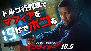 映画『イコライザー2』本編映像1<19秒でマフィアをボコる>編(10月5日公開)