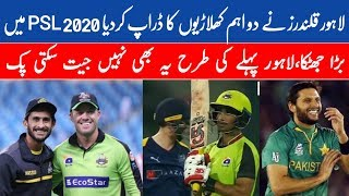 Lahore Qalandar miss Big 2 player in Pakistan super league | Mussiab Sports |