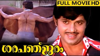Sarapanjaram Malayalam Full Movie High Quality