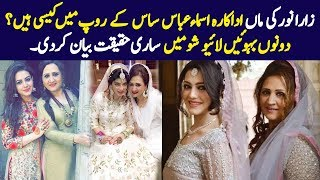 Asma Abbas Relationship with Her Daughters In Law | Aplus