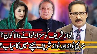 Kal Tak with Javed Chaudhry - 15 November 2017 | Express News