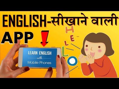 ENGLISH LEARNING APP 2017 (HINDI), ENGLISH SIKHANE WALI APP.