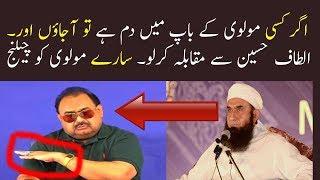 Altaf Hussain Live Challenge to Molvi & Ulma Ikram