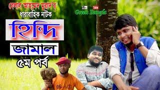হিন্দি জামাল।পঞ্চম পর্ব।Hindi Jamal 5।Bangla Natok।Sylheti Natok।Best Bangla Natok।Belal Ahmed Murad