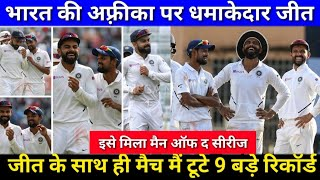 India beat south Africa 3rd test by an innings and 202 runs to win series 3-0 I Made 9 world record
