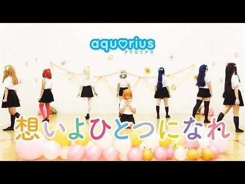 【aqu♡rius】Omoi yo Hitotsu ni Nare / 想いよひとつになれ 踊ってみた【dance cover】