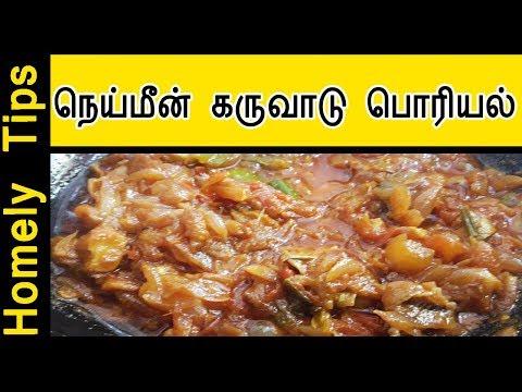 நெய்மீன் கருவாடு பொரியல் | karuvadu poriyal in Tamil | dry Fish fry recipe in Tamil