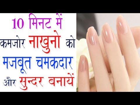 10 मिनट में नाखुनो को सुन्दर, चमकदार मजबूत और लम्बा बनाये Brittle Nails Treatment hindi