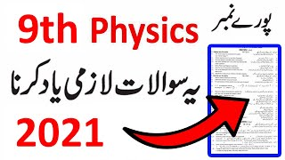 Federal Board 9Th Class Physics Important Questions 2019 Video