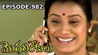 Episode 982 | 12-11-2019 | MogaliRekulu Telugu Daily Serial | Srikanth Entertainments | Loud Speaker