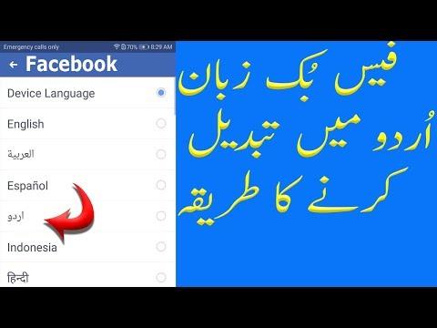 How to change facebook language urdu hindi