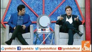 Taron Sey Karen Batain with Fiza Ali | Qavi Khan | GNN | 4 Feb 2019
