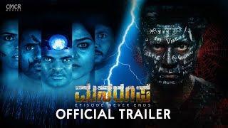 MANAROOPA - Official Trailer - Psychological Suspense Thriller - Kannada Movie 2019
