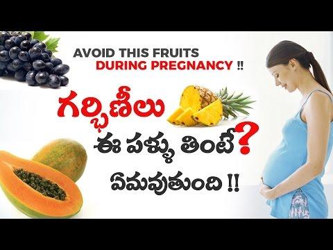 Foods to avoid During Pregnancy || గర్భవతులు తినకూడని పండ్లు