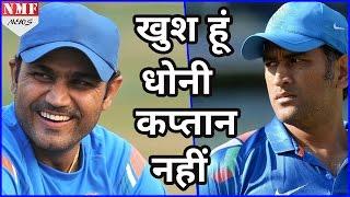 जानिए क्यों M S Dhoni के Pune Supergiants की Captainship से हटने से खुश हैं Virendra Sehwag