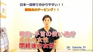 日本一簡単で分かりやすいテーピングの巻き方!!腱鞘炎編