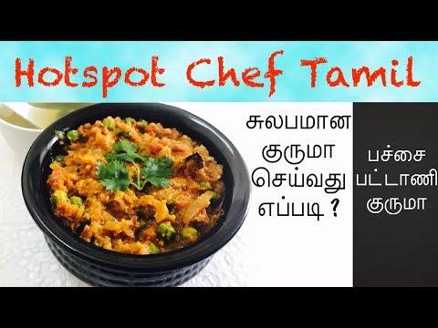 Pattani kulambu | green peas masala in tamil | பட்டாணி குருமா செய்வது எப்படி | easy kurma recipe