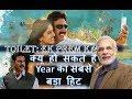 Toilet Ek Prem Katha Movie कैसे बन सकते है Blockbuster   Akshay Kumar   Bhumi Pednekar   11 Aug 2017