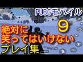 【PUBG MOBILE】絶対に笑ってはいけない神業面白珍プレー好プレー集9 FUNNY MOMENTS EPIC FAIL & WTF MOMENTS IN JAPAN【PUBGモバイル】