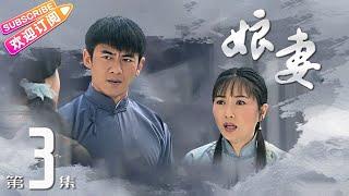 Niang Qi EP3《娘妻》- Crystal Chang, Hawick Lau, Leo Wu, Liliya, Tianye Ren, Adi【Jetsen Huashi TV】