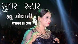 लाइन मारे ला देवरवा बलम जी सुपरस्टार इंदु सोनाली का लाइव स्टेज शो पूर्णिया में #4
