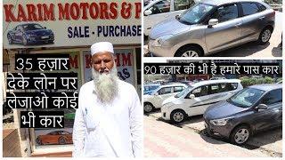 35 हज़ार में लोन पर कार | second hand cars 90 हज़ार में | car market in delhi |sab sikhe jane cars