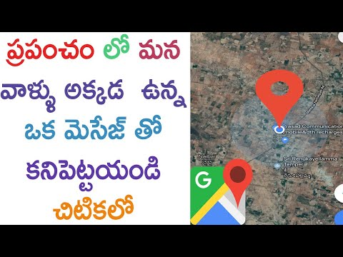how to find anyone location in world |  'Track Someone's Location using Mobile Number!