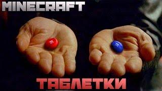 ВОЛШЕБНЫЕ ТАБЛЕТКИ - Обзор модов Minecraft (162)