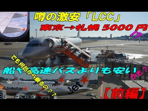 【LCC格安航空】前編 北海道へ仕事でGo❢ 都内から成田空港への電車での行き方 トラックお休み<Japan LCC Airlines From Tokyo to Narita Airport>大型