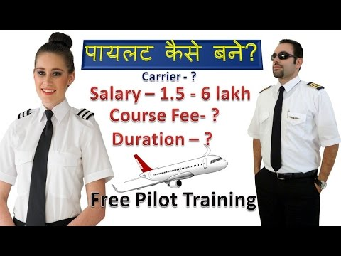 How to Become a Commercial Pilot | Pilot Training , Salary , Course Fees, Carrier, Duration 2017 |