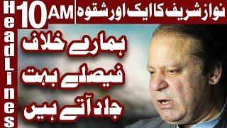 Nawaz Sharif Ka Court Say Aik Aur Shikwa - Headlines 10 AM - 22 November - Express News