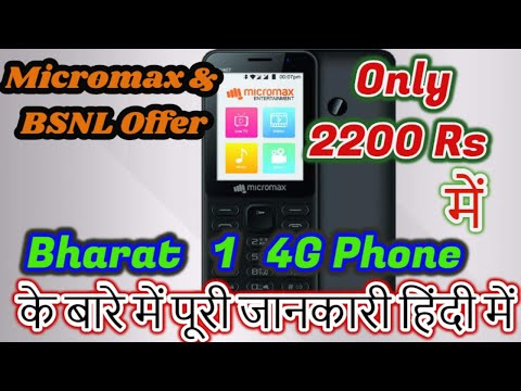 BSNL & MICROMAX OFFERS ! Bsnl Launched Bharat 1 4G Phone Only 2200 Rs Dual Sim Support Hindi 2017