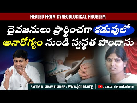 Mrs. Jyothi - Healed from Gynec problem & delivered from evil spirits - Telugu